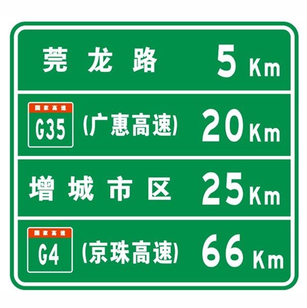 白銀道路交通標牌
