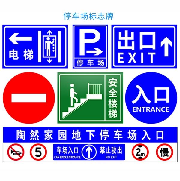 白銀停車場指示牌