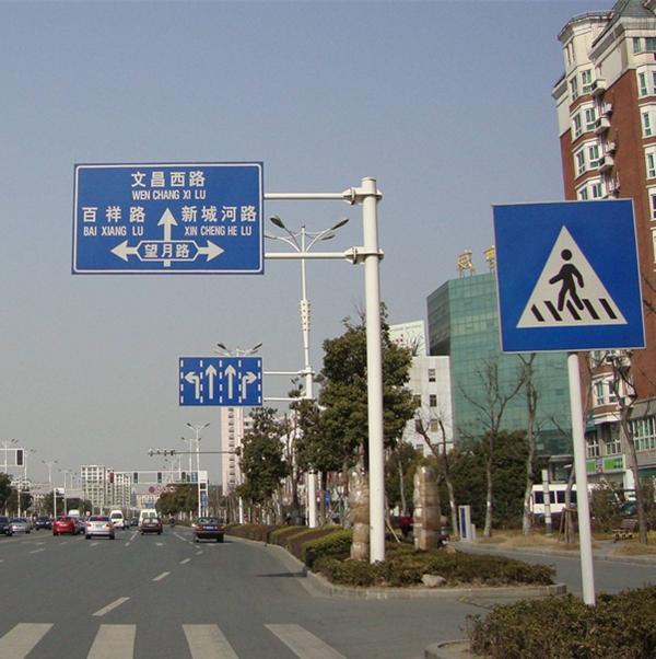 白銀交通標志牌